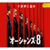 オーシャンズ8の動画無料レンタル!日本語吹替え・字幕版も確認!