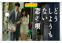 どうしようもない恋の唄映画フル動画無料視聴!キャストの濡れ場がヤバイ
