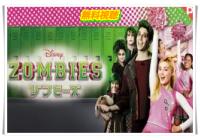 映画ゾンビーズ|吹き替え動画フル視聴!DVDレンタルはもう古い!