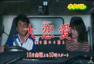 大恋愛6話のネタバレとあらすじ!5話の感想とツイッターの反応を調査!