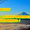 愛宕神社初詣2019/混雑・人出状況や参拝時間を確認!屋台や駐車場情報も!