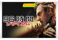 96時間レクイエム動画無料視聴!Dailyotion・Pandoraも確認
