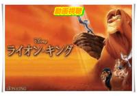 ライオンキング|ディズニー映画動画視聴!無料ホームシアター・アニポも確認