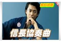 信長協奏曲|映画動画無料視聴!Pandora・Dailymotionで見れない?