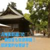 神宮と八幡宮の違いと天満宮・東照宮も徹底解説!神社との決定的な差は?