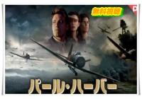 映画パールハーバー無料視聴!動画はDailymotion・Pandoraで見れない?