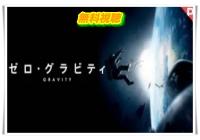 ゼログラビティ動画フル視聴!無料ホームシアター・Dailymotionで見れない?