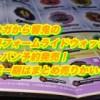 クウガから響鬼の最終フォームライドウォッチはプレバン予約発売!平成一期はまとめ売りかいっ!
