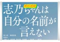志乃ちゃんは自分の名前が言えない動画無料視聴!Dailymotion・Pandoraも確認