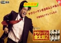 サラリーマン金太郎2(永井大)動画無料視聴!Pandora・Dailymotionも確認
