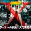 ドクターX1期(2012)無料動画視聴!Pandora・Dailymotionも確認