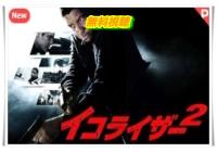 イコライザー2動画吹替無料!ホームシアター・Dailymotionで見れない?