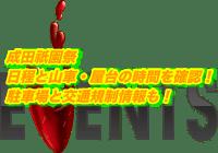 成田祇園祭2019日程と山車・屋台の時間を確認!駐車場と交通規制情報も!