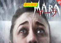 MARA/マーラ映画動画フル無料視聴!Dailymotion・Pandoraも確認