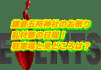 鎌倉五所神社のお祭り乱材祭2020の日程!駐車場と見どころは?