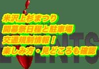 米沢上杉まつり2020開幕祭日程と駐車場・交通規制情報!楽しみ方・見どころも確認!