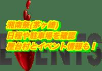 湘南祭(茅ヶ崎)2020日程や駐車場を確認!屋台村とイベント情報も!