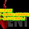 八戸三社大祭2019日程・駐車場と交通規制を確認!屋台・見どころ情報も!