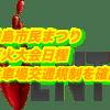 輪島市民まつり花火大会2019日程・駐車場と交通規制を確認!