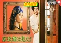 家政婦は見た(米倉涼子)再放送ドラマ無料!Dailymotion・Pandoraも確認