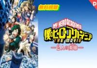 僕のヒーローアカデミア2人の英雄映画フル動画無料!Dailymotion・Pandoraも確認