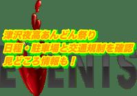 津沢夜高あんどん祭り2020日程・駐車場と交通規制を確認!見どころ情報も!