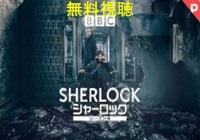 シャーロックシーズン4動画配信無料視聴!Dailymotion・Pandoraも確認