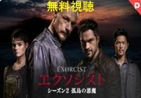 エクソシスト シーズン2動画配信無料視聴!Dailymotion・Pandoraも確認