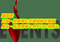 藤森祭2019日程・駐車場と交通規制を確認!屋台・駈馬神事の見どころ情報も!