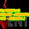 旭市七夕市民まつり2019日程と駐車場・交通規制を確認!見どころ・屋台情報も!
