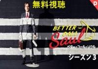 ベターコールソウルシーズン3動画配信無料視聴!Dailymotion・Pandoraも確認