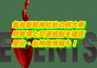 亀有香取神社秋の例大祭2019駐車場と交通規制を確認!屋台・お神輿情報も!