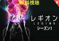 レギオンシーズン1動画配信無料視聴!Dailymotion・Pandoraも確認