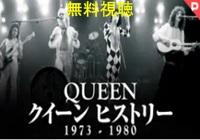 クイーンヒストリー1973-1980動画無料視聴!Dailymotion・Pandoraも確認