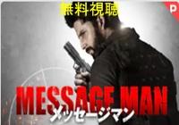 メッセージマン 映画動画無料視聴!Dailymotion・Pandoraも確認