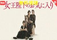 女王陛下のお気に入り 映画動画無料視聴!Dailymotion・Pandoraも確認