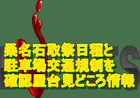 桑名石取祭2020日程と駐車場・交通規制を確認!屋台・見どころ情報も!