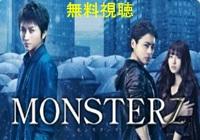 MONSTERZモンスターズ映画動画無料視聴!Pandora・Dailymotionも確認