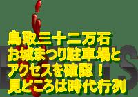 鳥取三十二万石お城まつり2019駐車場とアクセスを確認!見どころは時代行列