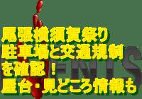 尾張横須賀祭り2019駐車場と交通規制を確認!屋台・見どころ情報も