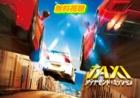 TAXiダイヤモンドミッション動画無料視聴!Dailymotion・Pandoraも確認