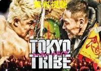 TOKYO TRIBE映画フル動画無料視聴!Dailymotion・Pandoraも確認