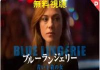 ブルーランジェリー青い下着の女映画動画無料視聴!Dailymotion・Pandoraも確認