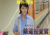 鉄道捜査官18 ドラマ動画無料視聴!Dailymotion・Pandoraも確認