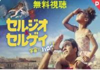セルジオ&セルゲイ宇宙からハロー!映画動画無料視聴!Dailymotion・Pandoraも確認