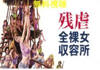 残虐全裸女収容所 動画無料視聴!Dailymotion・Pandoraも確認