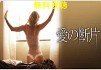 愛の断片 映画動画無料視聴!Dailymotion・Pandoraも確認