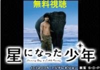 星になった少年 映画動画フル無料視聴!Dailymotion・Pandoraも確認