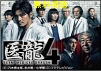 医龍4ドラマ動画無料視聴!Pandora・Dailymotionも確認!