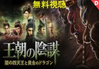 王朝の陰謀 闇の四天王と黄金のドラゴン吹き替え無料視聴!Pandora・Dailymotionも確認